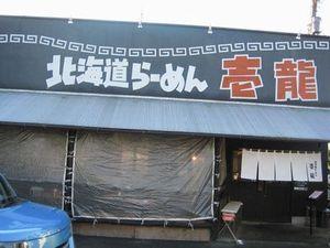 味噌ラーメン店.jpg